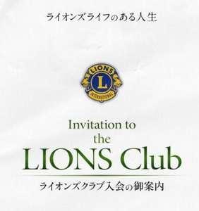 ボランティア団体 湘南鎌倉ライオンズクラブ