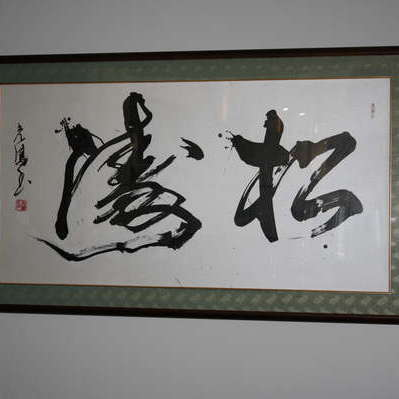 Shouen Calligraphy Society