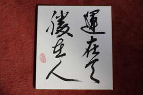 宮本武蔵の語