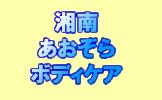 Shonan aozora body care