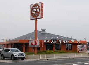 Steak Gusto Chigasaki