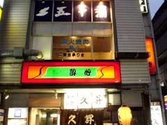 Suishin