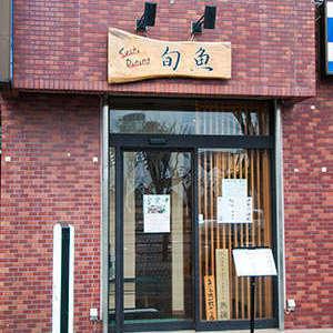 Sushi Dining Shungyo