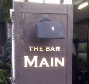 THE BAR MAIN