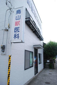 Toriyama Veterinary Clinic