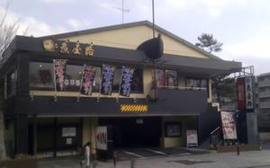 Totoyamichi Kamakura