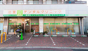 Tsujidou Dental Clinic