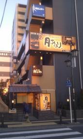 Tsukiakari Shonandai