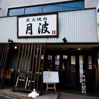 Yakiniku Tsukinami