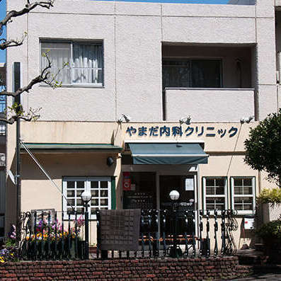 Yamada Internal Medicine
