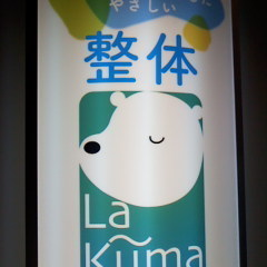 Back Pain Clinic La Kuma