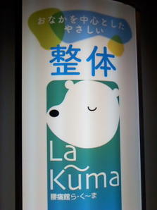 Back Pain Clinic La Kuma