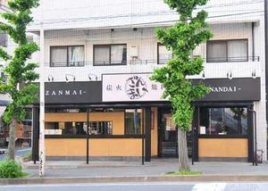 Zanmai Shonandai